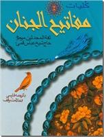 خرید کتاب کلیات مفاتیح الجنان (جیبی) از: www.ashja.com - کتابسرای اشجع