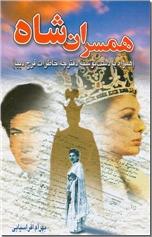 خرید کتاب همسران شاه (جلد اول) از: www.ashja.com - کتابسرای اشجع