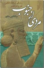 خرید کتاب مردی از جنوب از: www.ashja.com - کتابسرای اشجع