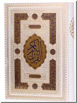 خرید کتاب قرآن کریم سفید نفیس رحلی لیزری از: www.ashja.com - کتابسرای اشجع