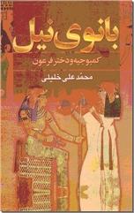 خرید کتاب بانوی نیل (کمبوجیه و دختر فرعون) از: www.ashja.com - کتابسرای اشجع