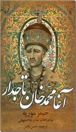 خرید کتاب آغا محمدخان تاجدار از: www.ashja.com - کتابسرای اشجع