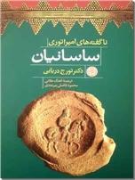 خرید کتاب ناگفته های امپراتوری ساسانیان از: www.ashja.com - کتابسرای اشجع