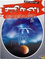 خرید کتاب داستان هایی از عشق به خدا از: www.ashja.com - کتابسرای اشجع