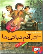 خرید کتاب سفیر شهر آدم نباتی ها از: www.ashja.com - کتابسرای اشجع