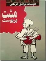 خرید کتاب مشت بر پوست - مرادی کرمانی از: www.ashja.com - کتابسرای اشجع