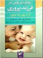 خرید کتاب رویکردی نوین در فرزند پروری از: www.ashja.com - کتابسرای اشجع