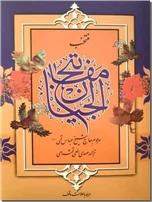 خرید کتاب منتخب مفاتیح الجنان - نقلی از: www.ashja.com - کتابسرای اشجع