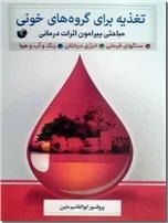 خرید کتاب تغذیه برای گروه های خونی از: www.ashja.com - کتابسرای اشجع