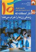 خرید کتاب 10 کار احمقانه که زندگی زن ها را خراب می کند از: www.ashja.com - کتابسرای اشجع