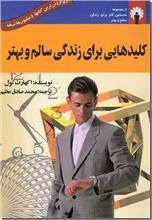 خرید کتاب کلیدهایی برای زندگی سالم و بهتر از: www.ashja.com - کتابسرای اشجع
