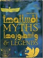 خرید کتاب دایره المعارف مصور افسانه ها و اسطوره ها از: www.ashja.com - کتابسرای اشجع