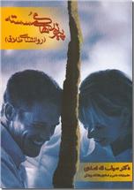 خرید کتاب پیوندهای گسسته از: www.ashja.com - کتابسرای اشجع