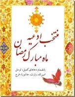 خرید کتاب منتخب ادعیه ماه مبارک رمضان از: www.ashja.com - کتابسرای اشجع