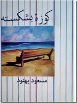 خرید کتاب کوزه بشکسته - بهنود از: www.ashja.com - کتابسرای اشجع