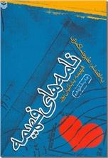 خرید کتاب نامه های فهیمه از: www.ashja.com - کتابسرای اشجع
