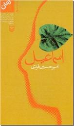 خرید کتاب اسماعیل از: www.ashja.com - کتابسرای اشجع