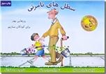 خرید کتاب سطل های نامرئی از: www.ashja.com - کتابسرای اشجع