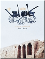 خرید کتاب کاشان از: www.ashja.com - کتابسرای اشجع