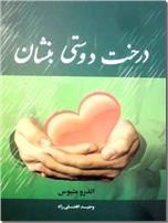 خرید کتاب درخت دوستی بنشان از: www.ashja.com - کتابسرای اشجع