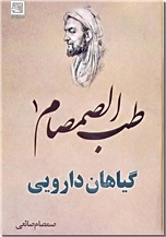 خرید کتاب طب الصمصام - ج1 از: www.ashja.com - کتابسرای اشجع