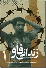 خرید کتاب زندانی فاو از: www.ashja.com - کتابسرای اشجع