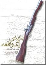 خرید کتاب بازیابی یک واقعه از: www.ashja.com - کتابسرای اشجع