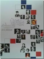 خرید کتاب بزرگان فلسفه از: www.ashja.com - کتابسرای اشجع