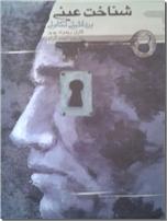 خرید کتاب شناخت عینی از: www.ashja.com - کتابسرای اشجع