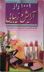 خرید کتاب 1001 راز آرایش و زیبایی از: www.ashja.com - کتابسرای اشجع