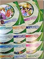 خرید کتاب داستان های 14 معصوم - 14 جلدی از: www.ashja.com - کتابسرای اشجع