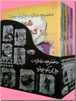 خرید کتاب دفترچه خاطرات چارلی کوچولو از: www.ashja.com - کتابسرای اشجع