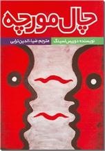 خرید کتاب چال مورچه از: www.ashja.com - کتابسرای اشجع