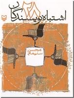 خرید کتاب 28 اشتباه نویسندگان از: www.ashja.com - کتابسرای اشجع