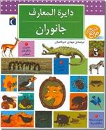 خرید کتاب دایره المعارف جانوران از: www.ashja.com - کتابسرای اشجع