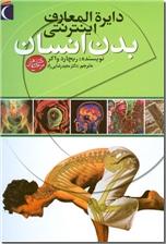 خرید کتاب دایره المعارف اینترنتی بدن انسان از: www.ashja.com - کتابسرای اشجع
