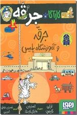 خرید کتاب پنج زبان عشق برای مجردها از: www.ashja.com - کتابسرای اشجع