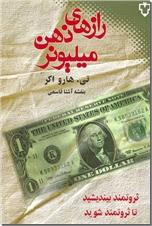 خرید کتاب رازهای ذهن میلیونر از: www.ashja.com - کتابسرای اشجع
