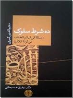 خرید کتاب ده شرط سلوک نجم الدین کبری از: www.ashja.com - کتابسرای اشجع