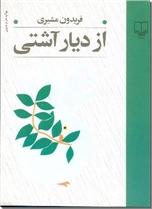 خرید کتاب از دیار آشتی - جیبی از: www.ashja.com - کتابسرای اشجع
