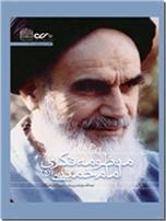 خرید کتاب منظومه فکری امام خمینی ره از: www.ashja.com - کتابسرای اشجع