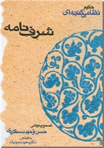 خرید کتاب شرف نامه از: www.ashja.com - کتابسرای اشجع
