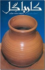 خرید کتاب کار با گل - سرامیک از: www.ashja.com - کتابسرای اشجع