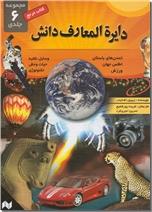 خرید کتاب دایره المعارف دانش از: www.ashja.com - کتابسرای اشجع