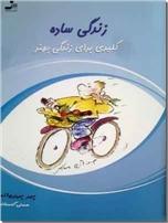 خرید کتاب زندگی ساده از: www.ashja.com - کتابسرای اشجع