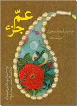 خرید کتاب عم جزء از: www.ashja.com - کتابسرای اشجع