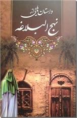 خرید کتاب داستان هایی از نهج البلاغه از: www.ashja.com - کتابسرای اشجع