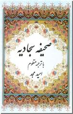 خرید کتاب صحیفه سجادیه (منظوم) از: www.ashja.com - کتابسرای اشجع