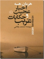 خرید کتاب اخبار عجیب و حکایات غریب از: www.ashja.com - کتابسرای اشجع