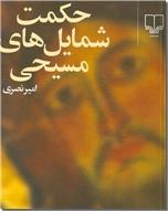 خرید کتاب حکمت شمایل های مسیحی از: www.ashja.com - کتابسرای اشجع